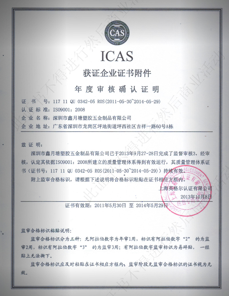 ICAS certificate from XYT sport bottle manufacturer